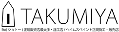 【公式】Sto(シュトー)正規販売店最大手・施工店/ヘイムスペイント正規施工・販売店|長野県松本市 株式会社匠屋|ドイツ塗り壁 工法 外壁材 塗り壁材 オーストラリア塗料